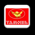 tamosh_0
