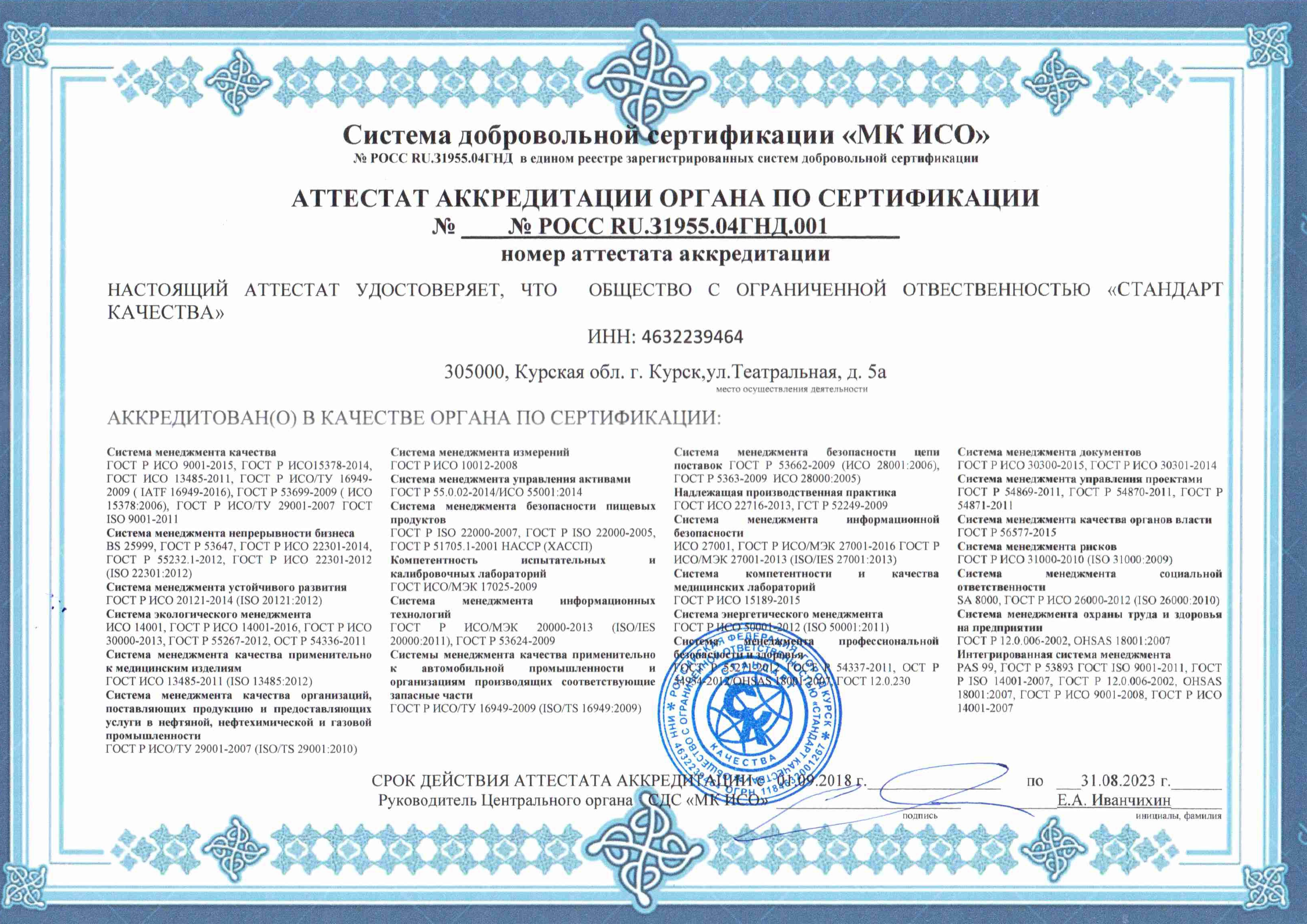 Аттестат аккредитации МК ИСО-001 (1)